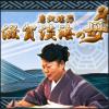 占い 楽天:滋賀淡海の母