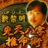 鮑黎明 先天八字推命術 ~台湾に伝承された四柱推命の原点~