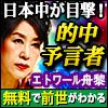 当たるを凌駕した奇跡を日本中が目撃! 的中予言者・エトワール舟黎