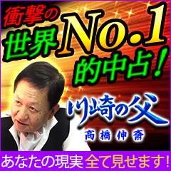 川崎の父・高橋伸斎