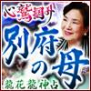 【別府の母】龍花龍神占