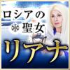 凍てついた魂・絶望の【闇】から救い出す【光】 ロシアの聖女リアナ