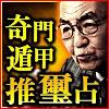 """【グサリ毒舌】曖昧無き""""秘術解禁""""強烈当たる!◆奇門遁甲推璽占◆"""