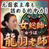 元国家主席も認める実力! 台北で噂の的中の館 女総帥・龍羽老師
