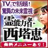 """日本中が目撃! 驚異の""""未来霊視""""で真実を語る 霊能力者・西塔恵"""