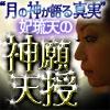 月の神が語る真実 北九州に舞い降りた使者、妃琉天の神願天授