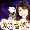 """タブーなき的中鑑定にTV出演依頼殺到!""""芸能界開運請負人""""紫月香帆"""