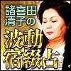 諸喜田清子の波動宿綴占~自動書記で綴り連なる運命の宿図