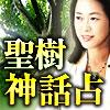 ◆杉原梨江子 聖樹神話占