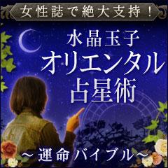 女性誌で絶大支持!【水晶玉子】オリエンタル占星術~運命バイブル~