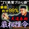"""瞬殺的中99%""""TV絶賛プロ心酔""""占界の権威「天道春樹」厳相推命"""