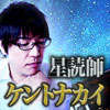 """口コミ全国区⇒プロも虜""""今、頼りたい占いNO.1""""星読師ケントナカイ"""