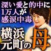 【本気で当たる】深い愛と的中に1万人が感涙中毒◆横浜元町の母