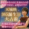 天城映「365誕生日大占術」~生まれ日から解読する、運命の日付~