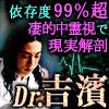 """依存度99%超◆不安根絶""""凄的中霊視で現実解剖""""霊能医Dr.吉濱"""