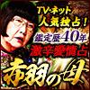 TVネット巷の人気独占!◆東京都北区 赤羽の母◆的中40年激辛愛情占
