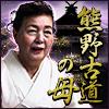 無念0%※伊勢~高野を繋ぐ聖域の守護【世界/国家公認】熊野古道の母