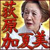 易学界の生きる伝説◆荻原加夏美