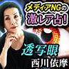 透写眼◆西川依摩