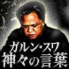 【救いを求めて4000km】日本からも予約殺到の超霊視◆神々の言葉