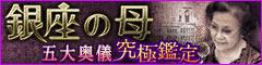 """伝説の""""神当て""""路上鑑定を完全復刻◆銀座の母五大奥儀<究極鑑定>"""