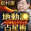 【業界震撼】星占いの常識を覆すガリレオ理論◆松村潔◆地動説占星術