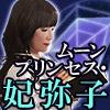 【6年連続】朝8時TV番組/占い視聴率NO.1◆ムーンプリンセス・妃弥子