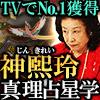 TVで鑑定料NO.1獲得◆国家の裏参謀/占界の重鎮≪神煕玲≫真理占星学