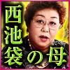 東京23区TOPクラス◆連日長蛇のドンズバ的中占◆西池袋の母 愛佳央梨