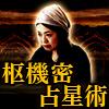 (秘)公開厳禁※禁句事項⇒強制告発※心臓貫く極的中◆枢機密占星術