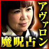 """核心直撃◆血の気引く程当たる""""魂の極限探求技法""""アヴァロン魔呪占"""