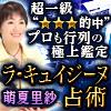 """超一級""""★★★的中""""プロも行列の極上鑑定【ラ・キュイジーヌ占術】"""