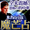 全米震撼×TV絶賛◆日本占い史上類を見ぬ的中力◆魔芒占 M.Patrick