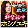 芸能界激震! 成功の裏にこの占い師アリと噂の神業的中◆ホシノユキ