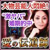 "※TV放送NG※大物芸能人悶絶!""激ヤバ""婚期的中「愛の伝道師」JUNO"