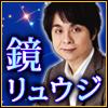 鏡リュウジスペシャル鑑定<<48星座大占術>>~Horoscope&Oracle