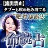 """""""絶対暴露法""""章月綾乃 命読占"""