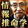 歴代最高水準◆世界認知の激レア・完全予約制占/木村忠義 情報推命学