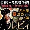 出会い/恋成就/結婚◆愛縁引っ付け20年◆名古屋/縁決め占い師 ルビィ
