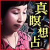 12年連続予約TOP金字塔樹立【恋/結婚/不倫】男女3万組成就◆真瞑想占