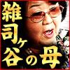 鬼子母神前 雑司ヶ谷の母