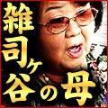 叱って救って30年◆図星に嗚咽/叶って号泣◆鬼子母神前 雑司ヶ谷の母