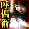 人間離れの怪物霊視※世にも恐ろしい的中力◆人形介す降霊法◆呼偶術