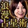 日本人の運命知り尽くす超緻密占/桁外れに当たる◆1億人の浪漫占星術