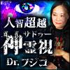 人智超越◆全相談者驚愕の神憑り的中! サドゥー神霊視 Dr.フジコ