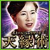 40年研究の集大成◆東洋西洋の極み占/エミール・シェラザード 天縁術