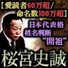 愛読者60万超/命名数100万超◆日本代表格・姓名判断【開祖】桜宮史誠