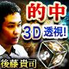 神的中メディアNG![全方位隙ナシ]3D透視◆後藤貴司・超精密数命術