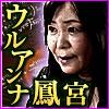 【精密度/具体性/的中力】国際占星術界/日本No.1認定 ウルアンナ鳳宮