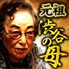 生きる伝説/的中の極み◆幾多の人生変えたズバ当て占◆元祖 渋谷の母